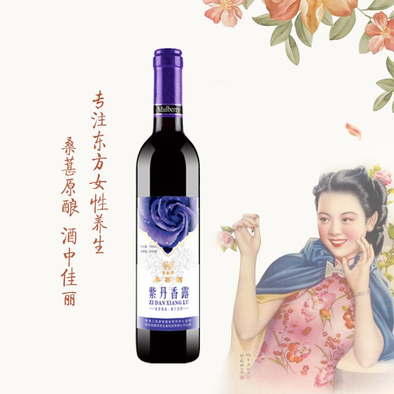 大秦稀市低度果酒 紫丹香露桑葚酒(半干型)