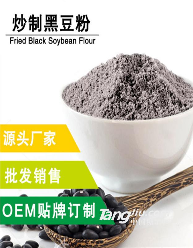 【中航人】炒制黑豆粉原料厂家直供OEM代工生产销售