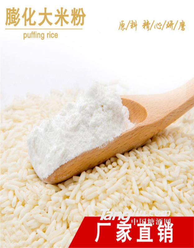 【中航人】膨化大米粉原料工厂直供OEM代工生产销售