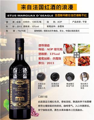 法国原瓶进口红酒