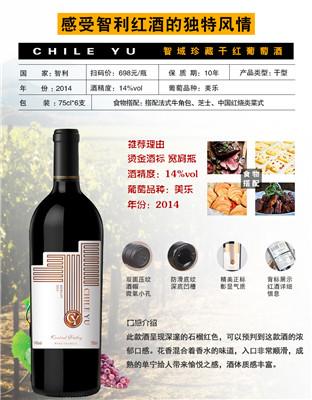 智利原瓶进口葡萄酒