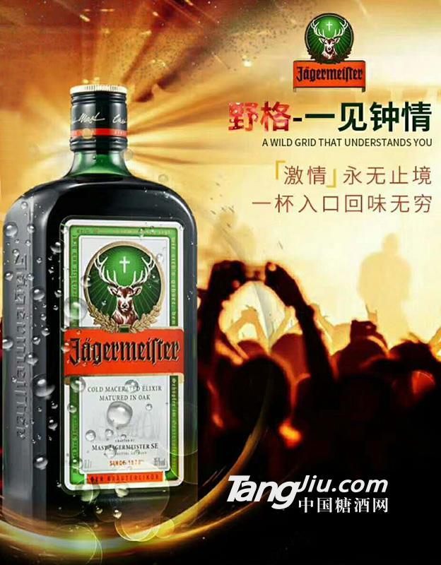 野格利口酒(配制酒)