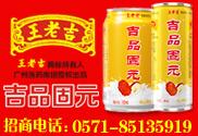杭州广饮食品销售有限公司