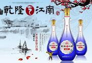 酒招商--龙8国际娱乐--江苏乾隆江南酒业