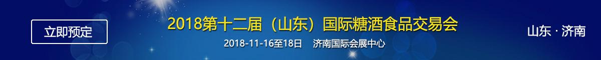 2018第十二届(山东)国际糖酒食品交易会