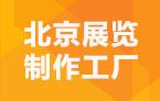 北京盛世久生展览工厂