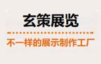 上海玄策展览展示有限公司