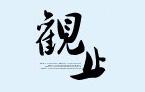 深圳观止设计有限公司
