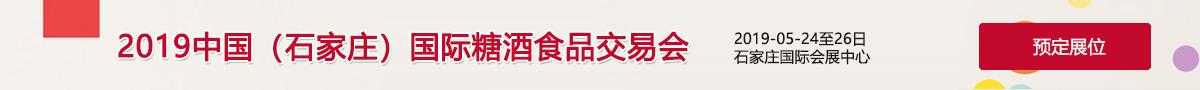 2019中国(石家庄)国际糖酒食品交易会