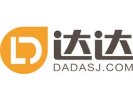 深圳达达创意设计有限公司