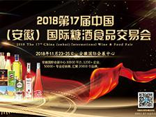 2018第17届中国安徽国际糖酒食品交易会