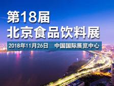 第18届北京国际食品饮料展览会
