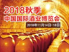 2018中国国际酒业博览会-秋季展