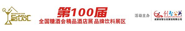 第100届成都全国糖酒食品交易会(品饮汇)