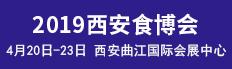 第11届中国(西安)国际食品博览会暨丝绸之路特色食品展