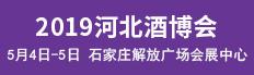 2019河北省葡萄酒暨烈酒博览会