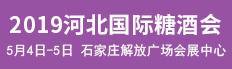 2019第23届河北省糖酒食品交易会