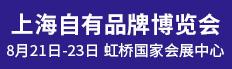 上海自有品牌博览会