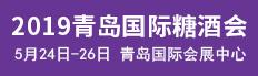 2019第16届中国(青岛)国际糖酒食品博览会