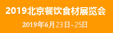 2019年北京餐饮食材展览会
