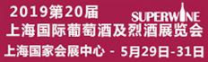 2019第20届(上海)国际葡萄酒及烈酒展