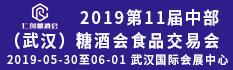 2019第11届中部(武汉)糖酒会食品交易会