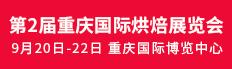 2019第2届重庆国际烘焙展览会
