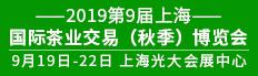 2019第9届上海国际茶业交易(秋季)博览会