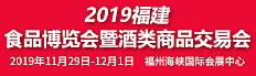 2019福建食品博览会暨酒类商品交易会