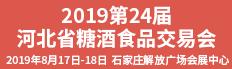 2019第24届河北省糖酒食品交易会