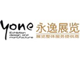青岛永逸展览服务有限公司