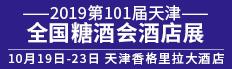 (香格里拉大酒店 )2019第101届天津全国糖酒会酒店展-高端饮品食品专区