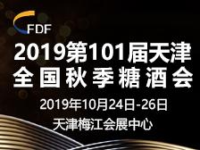 2019第101届天津全国秋季糖酒会