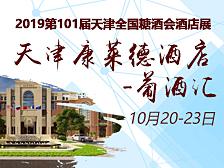(天津康莱德酒店)2019第101届天津全国糖酒会酒店展-葡酒汇专区