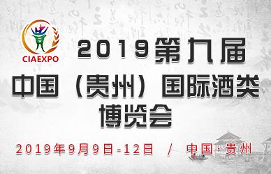 2019第九届中国(贵州)国际酒类博览会