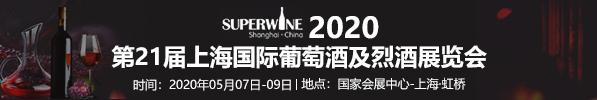 2020第21届上海国际葡萄酒及烈酒展览会