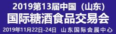 2019第13届中国(山东)国际糖酒食品交易会