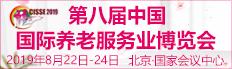 2019第8届中国国际养老服务业博览会