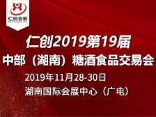 仁创2019第19届中部(湖南)糖酒食品交易会