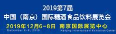 2019第7届中国(南京)国际糖酒食品饮料展览会