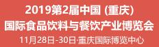 2019第2届中国(重庆)国际食品饮料与餐饮产业博览会