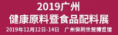 2019广州健康原料暨食品配料展