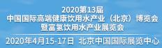 2020第13届中国国际高端健康饮用水产业(北京)博览会暨富氢饮用水产业展览会