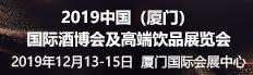 2019中国(厦门)国际酒博会及高端饮品展览会