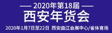 2020年第18届西安年货会