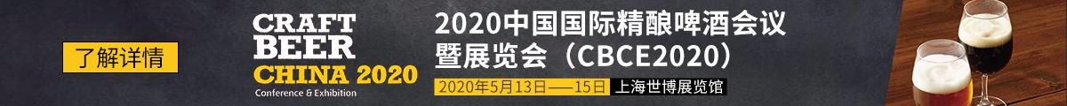 2020中国国际精酿yabo88app会议暨展览会(CBCE2020)