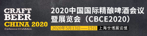 2020中国国际精酿啤酒会议暨展览会(CBCE2020)