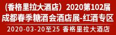 (香格里拉大酒店)2020第102届成都春季糖酒会酒店展-红酒专区