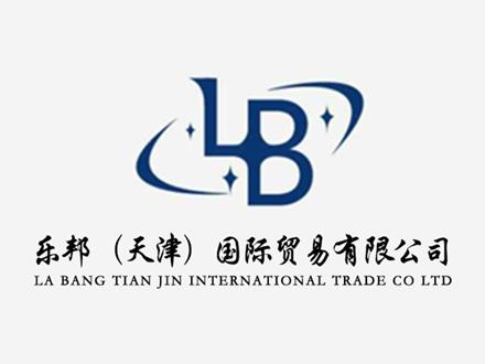 乐邦(天津)国际贸易yabo219