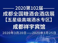 (成都祥宇宾馆)2020第102届成都春季糖酒会酒店展-五星级高端酒水专区